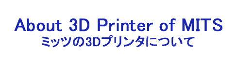About_MITS_3DPrinter_Ver2